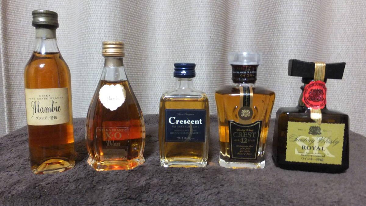 【未開封品/古酒】SUNTORY&NIKKA ブランデー&ウイスキー ミニチュアボトルセット Alambic/XO/Crescent/CREST12/ROYAL 送料無料!