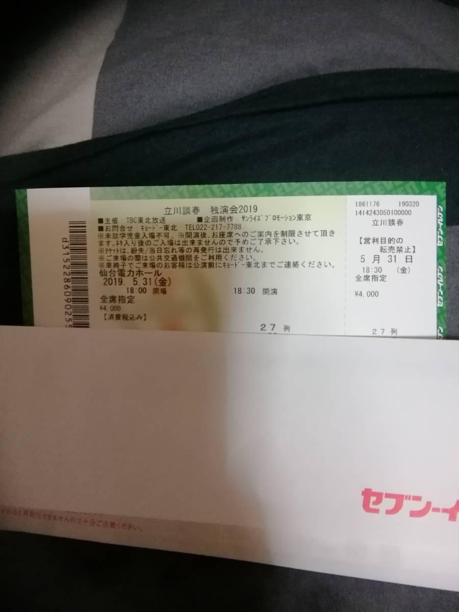立川談春 独演会 宮城県仙台市