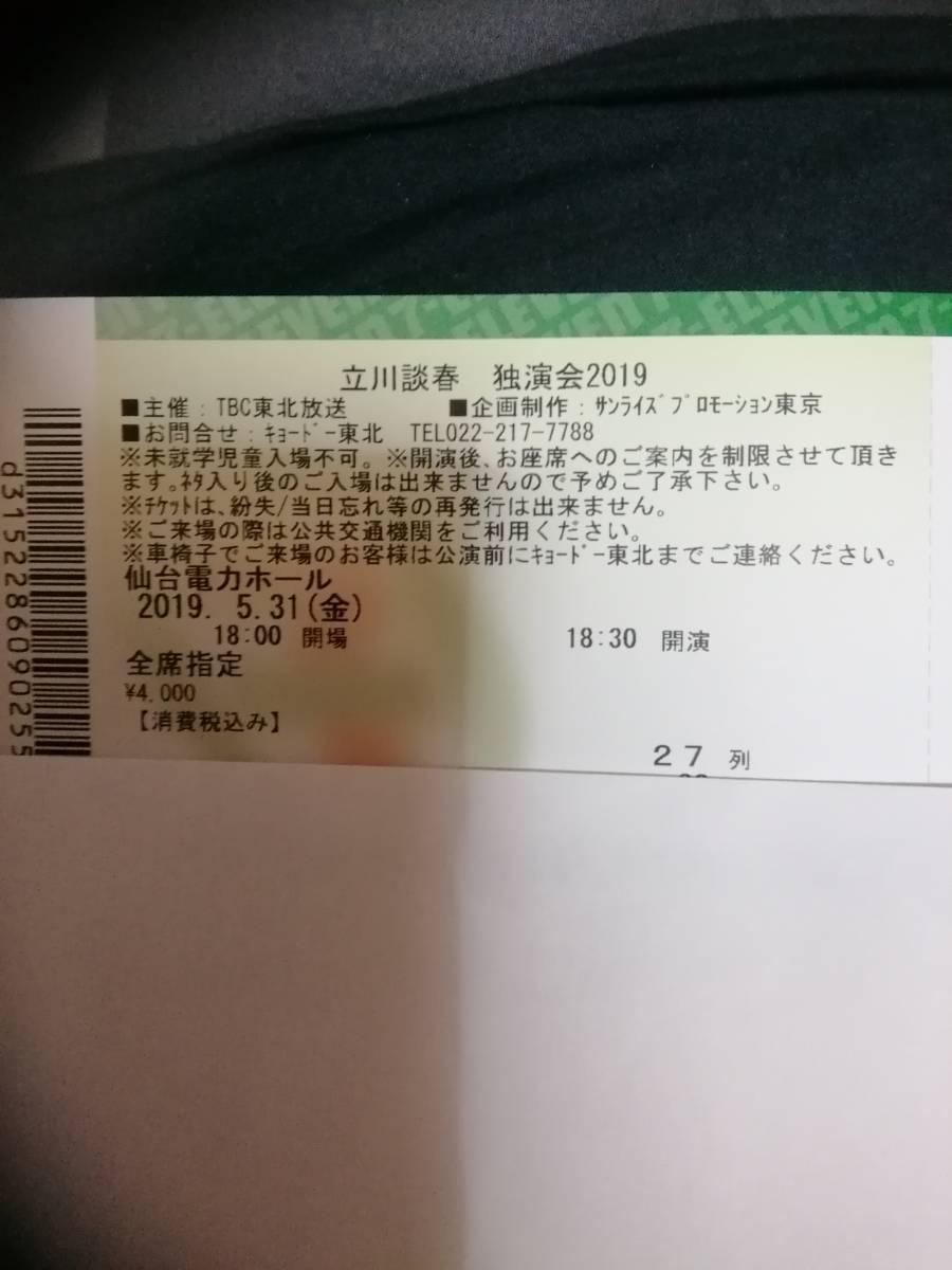 立川談春 独演会 宮城県仙台市_画像2