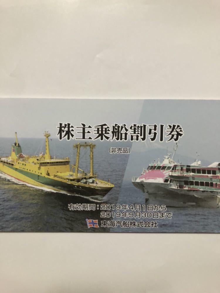■東海汽船 株主乗船割引券35%割引  9月末 10枚セット