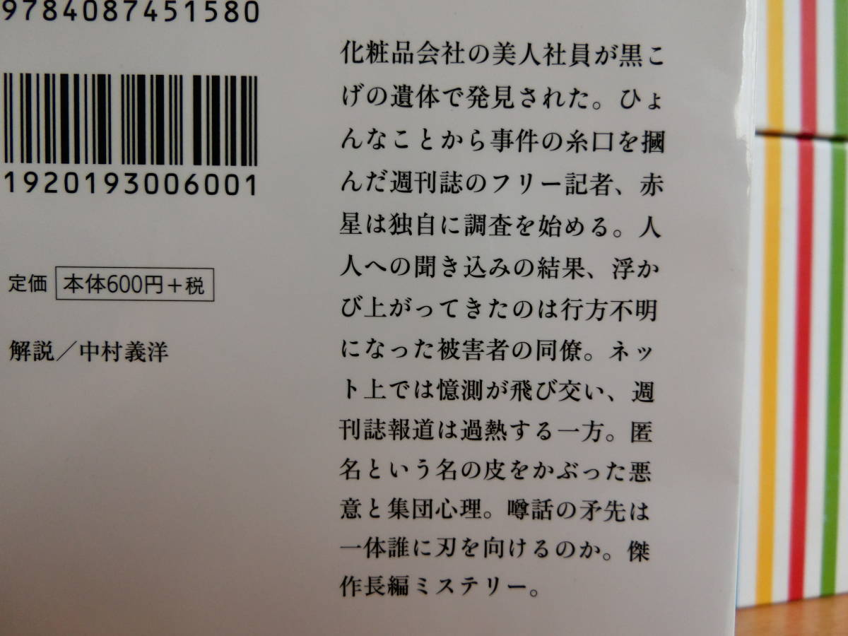 ■☆古本☆ 湊かなえ「白ゆき姫殺人事件」文庫本 _画像2