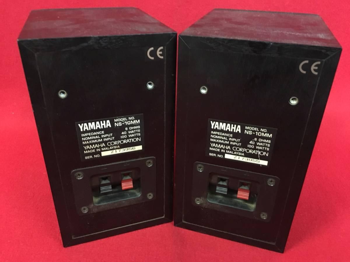 K-1128⑤: YAMAHA/ヤマハ/NS-10MM/スピーカー/コンパクト/音響機器/現状品_画像5