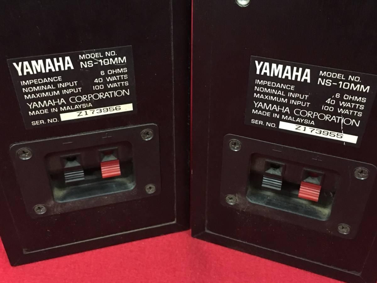 K-1128⑤: YAMAHA/ヤマハ/NS-10MM/スピーカー/コンパクト/音響機器/現状品_画像7