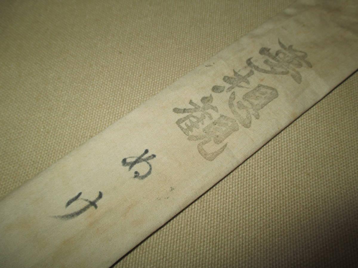 ★極上【在銘 夢想観 釣竿12.3尺 竹製美品】釣道具★_画像4
