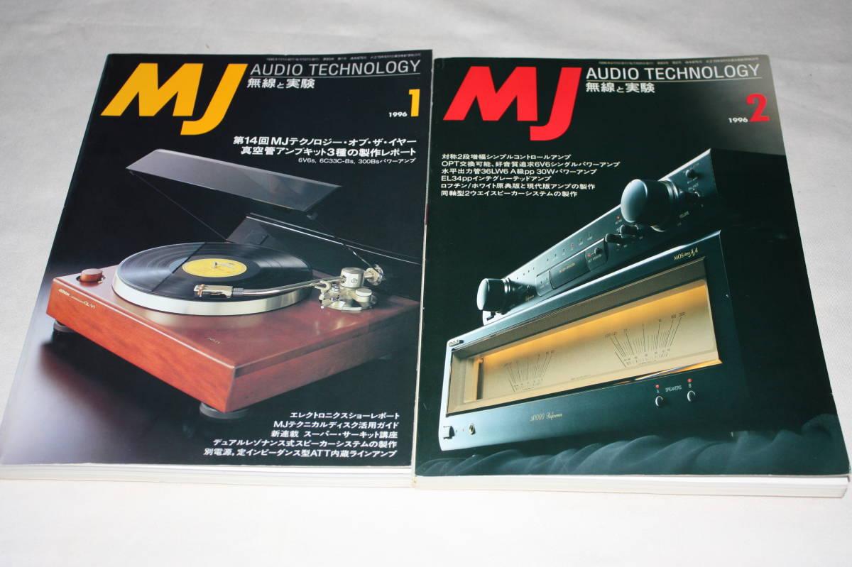 MJ 無線と実験 1996年 1月~12月 12冊 ワンオーナー品_画像2