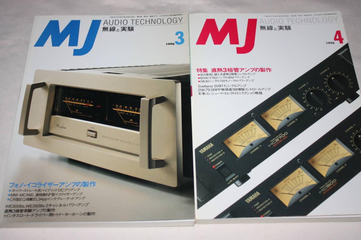 MJ 無線と実験 1996年 1月~12月 12冊 ワンオーナー品_画像3