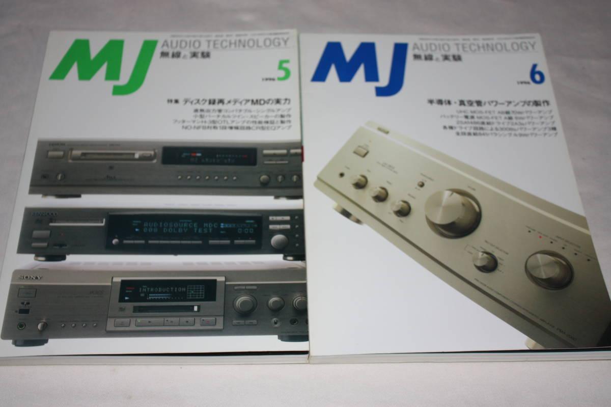 MJ 無線と実験 1996年 1月~12月 12冊 ワンオーナー品_画像4