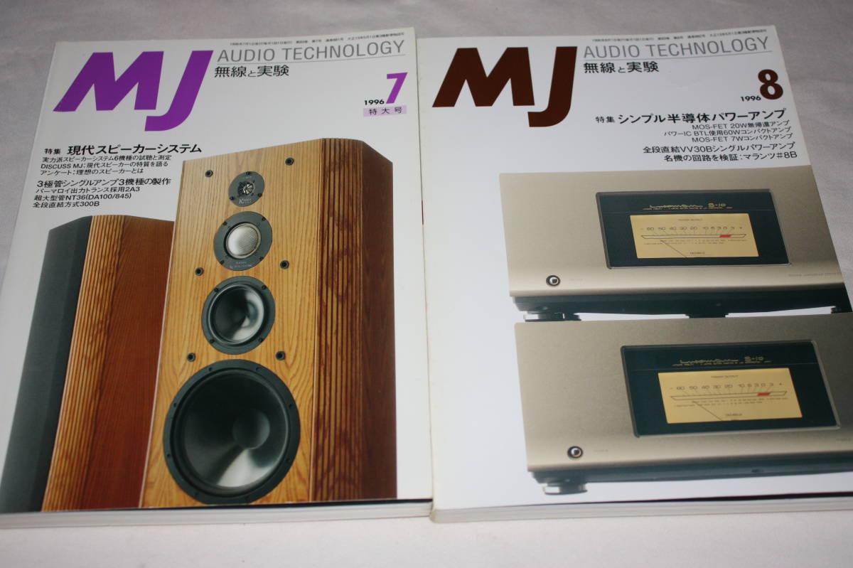MJ 無線と実験 1996年 1月~12月 12冊 ワンオーナー品_画像5