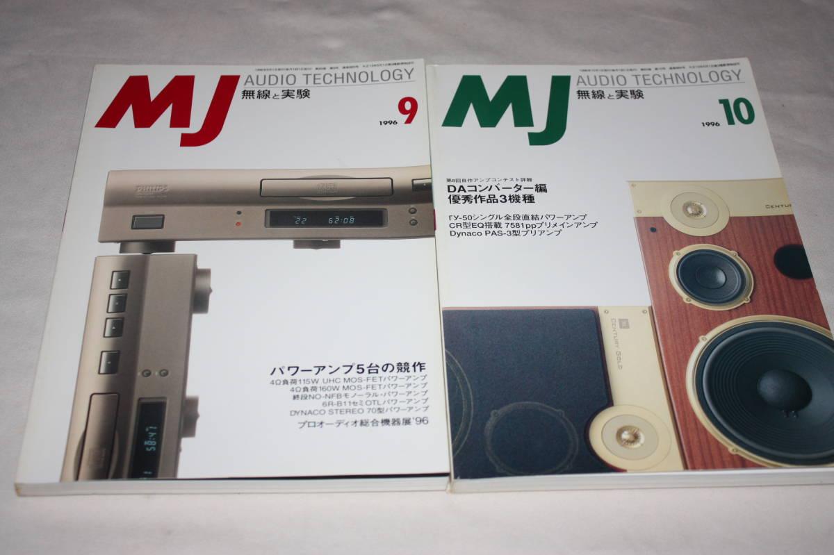 MJ 無線と実験 1996年 1月~12月 12冊 ワンオーナー品_画像6