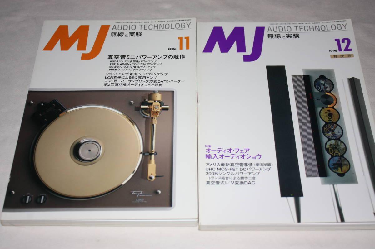 MJ 無線と実験 1996年 1月~12月 12冊 ワンオーナー品_画像7