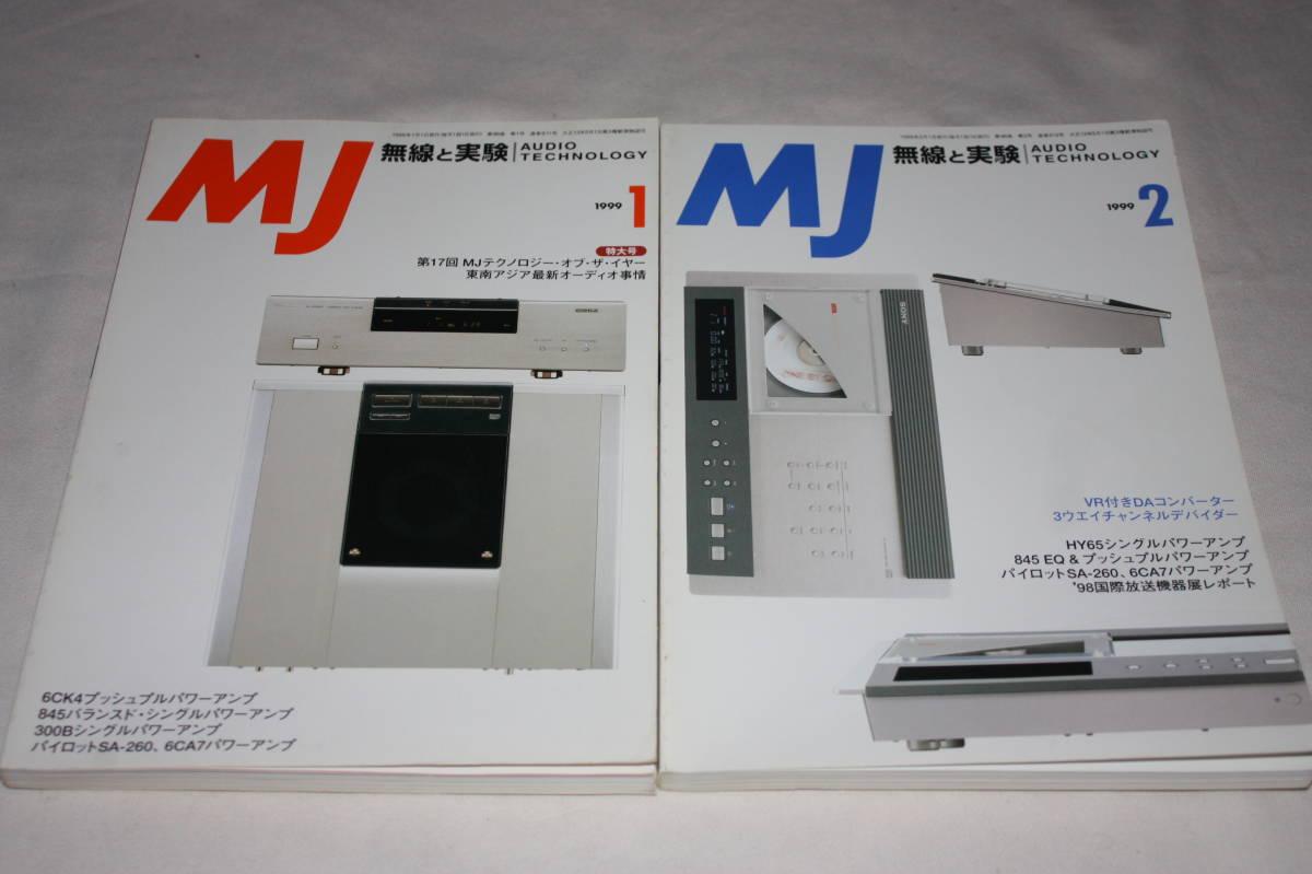 MJ 無線と実験 1999年 1月~12月 12冊 ワンオーナー品_画像2