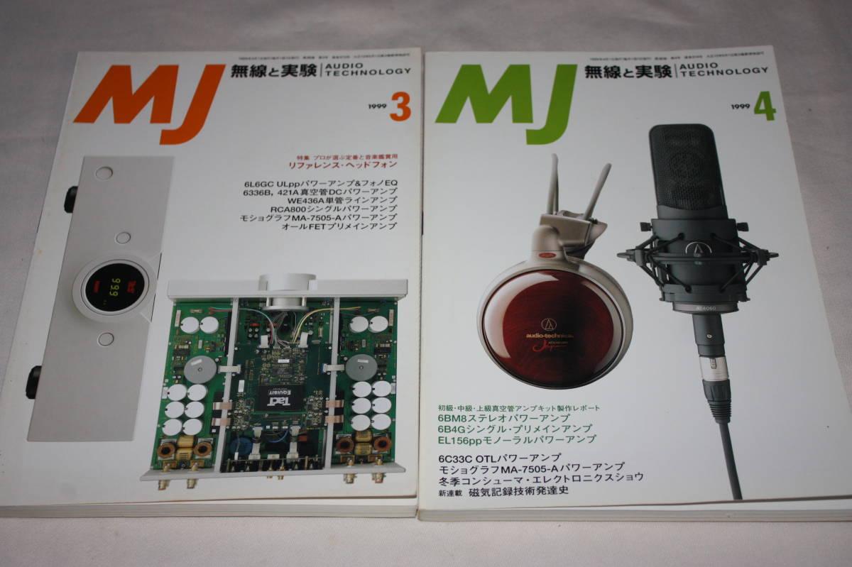 MJ 無線と実験 1999年 1月~12月 12冊 ワンオーナー品_画像3