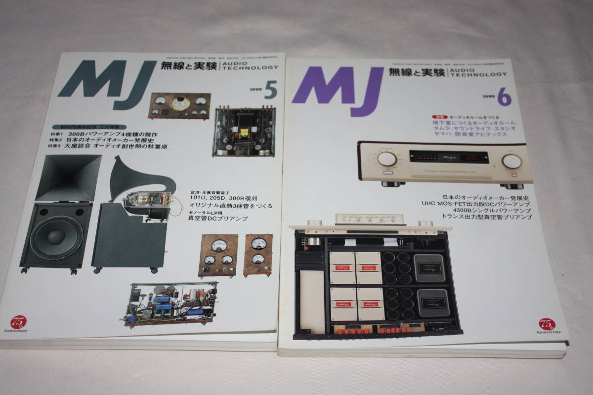 MJ 無線と実験 1999年 1月~12月 12冊 ワンオーナー品_画像4