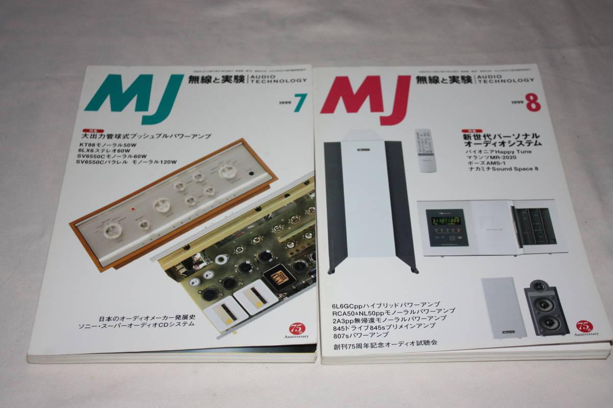 MJ 無線と実験 1999年 1月~12月 12冊 ワンオーナー品_画像5