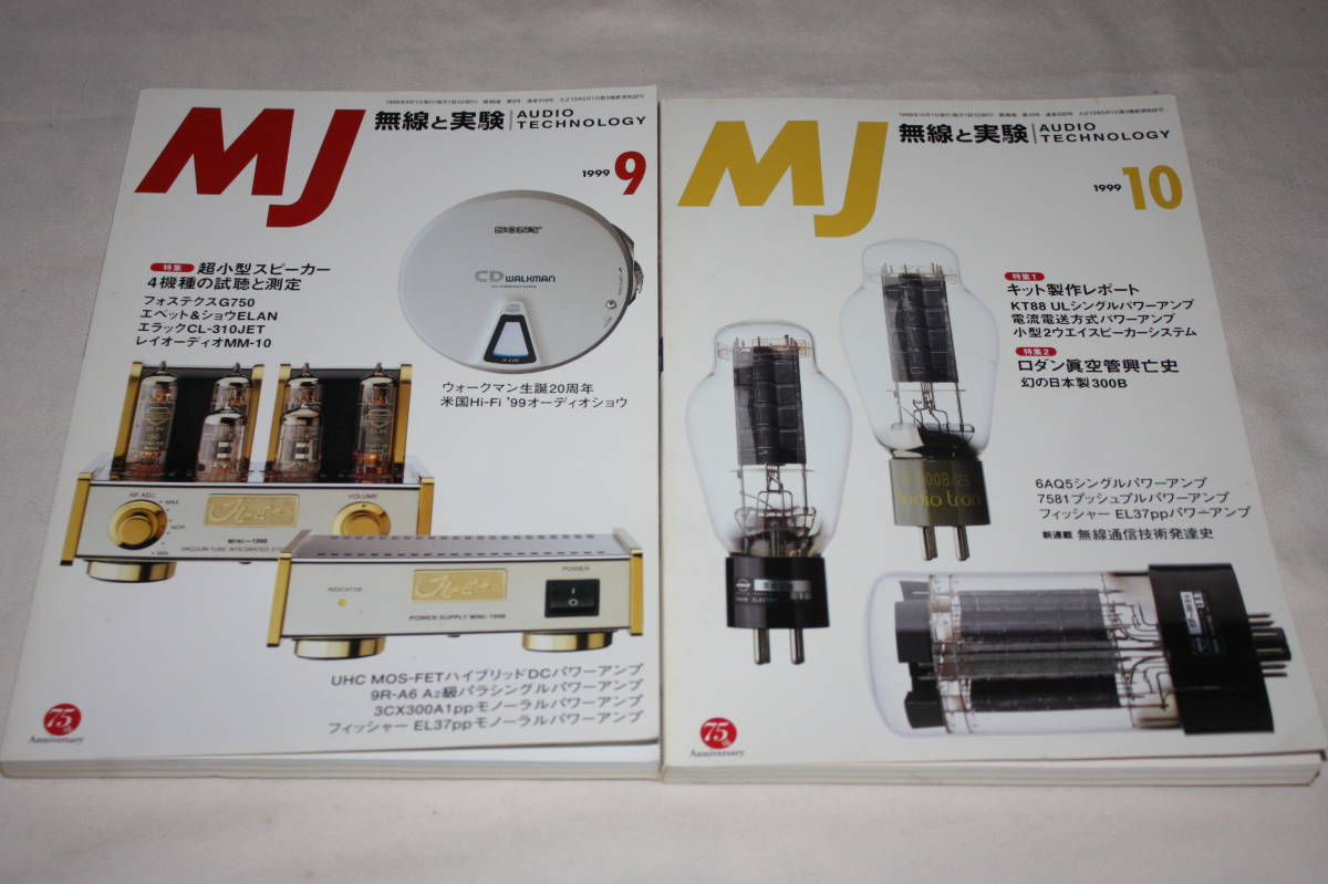 MJ 無線と実験 1999年 1月~12月 12冊 ワンオーナー品_画像6