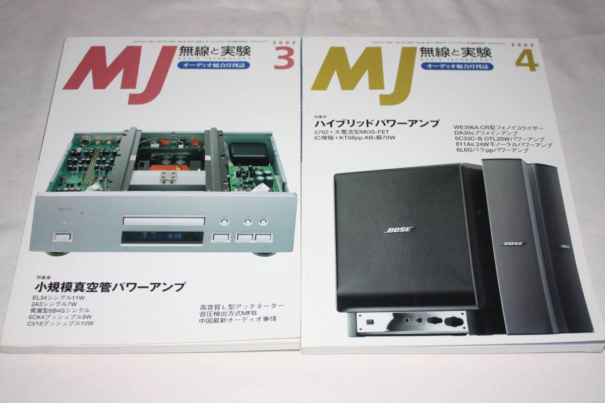 MJ 無線と実験 2003年 1月~12月 12冊 別冊付録付き ワンオーナー品_画像3