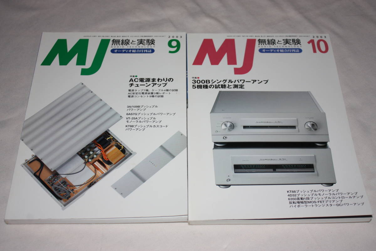 MJ 無線と実験 2003年 1月~12月 12冊 別冊付録付き ワンオーナー品_画像6