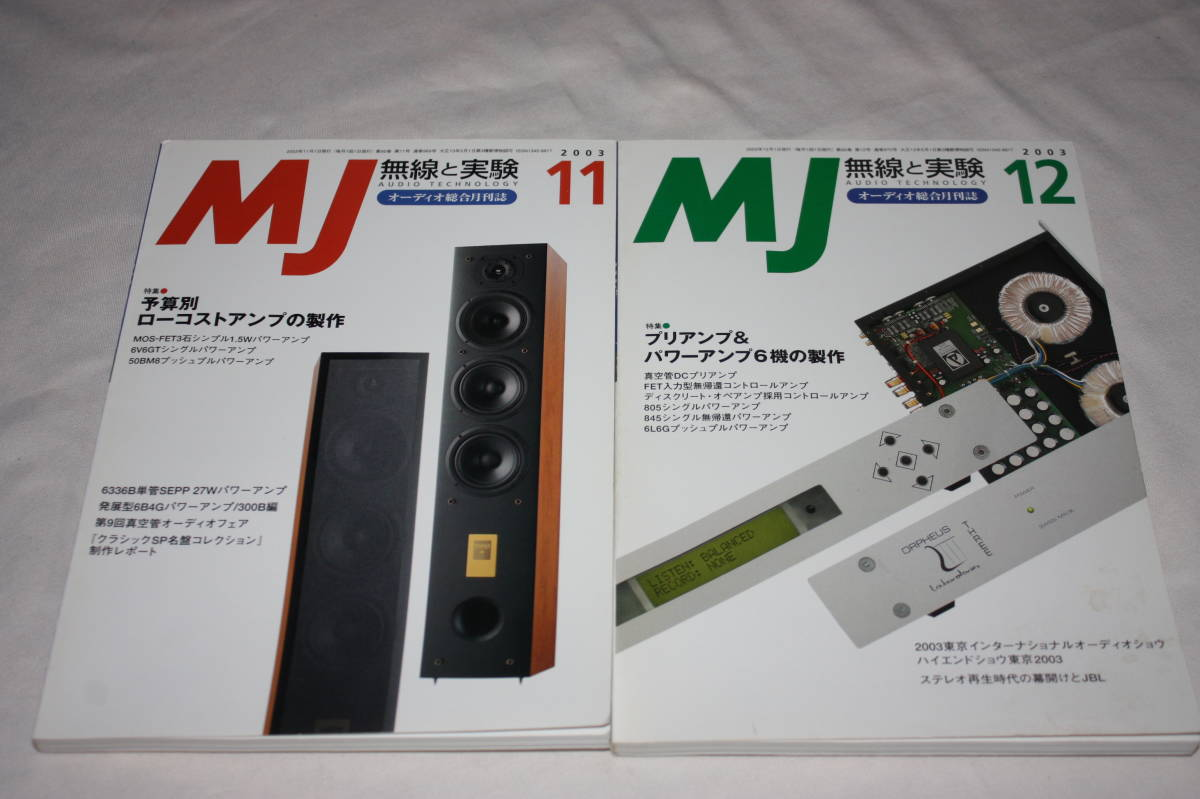 MJ 無線と実験 2003年 1月~12月 12冊 別冊付録付き ワンオーナー品_画像7