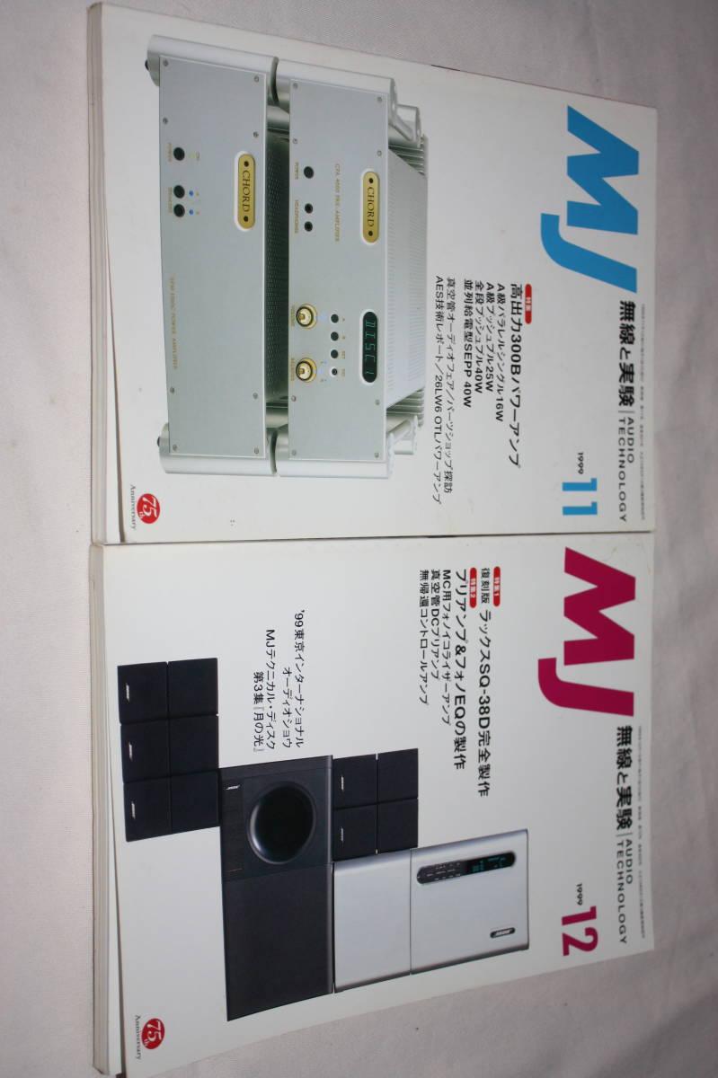 MJ 無線と実験 1999年 1月~12月 12冊 ワンオーナー品_画像7