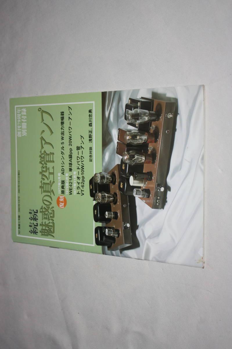 MJ 無線と実験 2003年 1月~12月 12冊 別冊付録付き ワンオーナー品_画像8