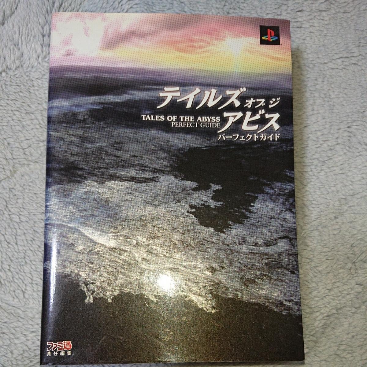 PS2 テイルズ オブ ジ アビス パーフェクトガイド_画像1