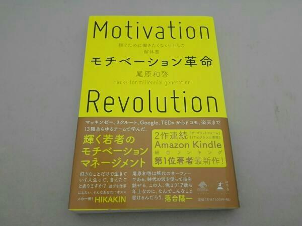 モチベーション革命 尾原和啓_画像1