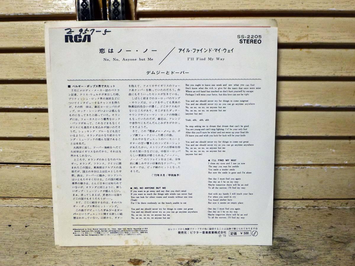 デムジーとドーバー~恋はノー・ノー/アイル・ファインド・マイ・ウェイ、「EP」_画像2