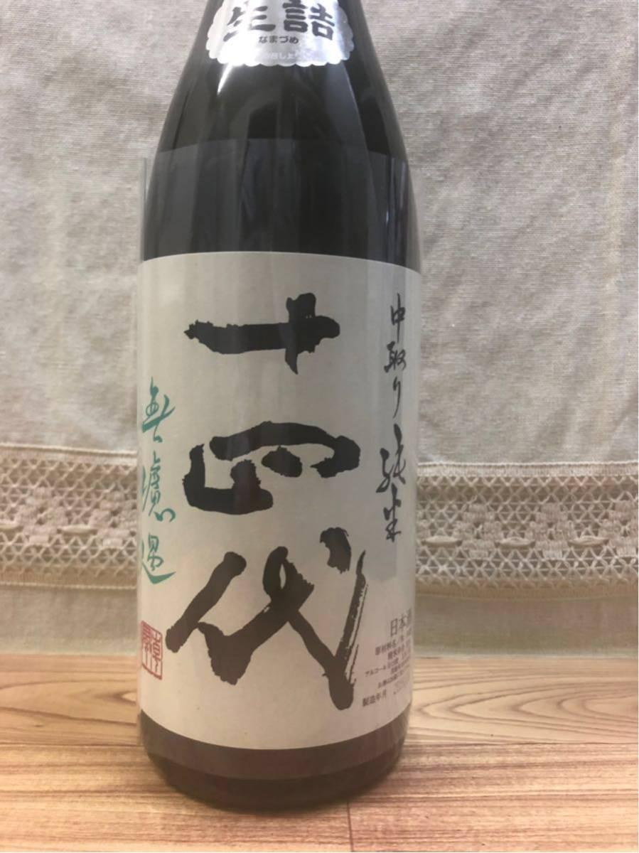 【1円スタート!】十四代 中取り純米 無濾過生 1800ml【最新の2019年4月詰】