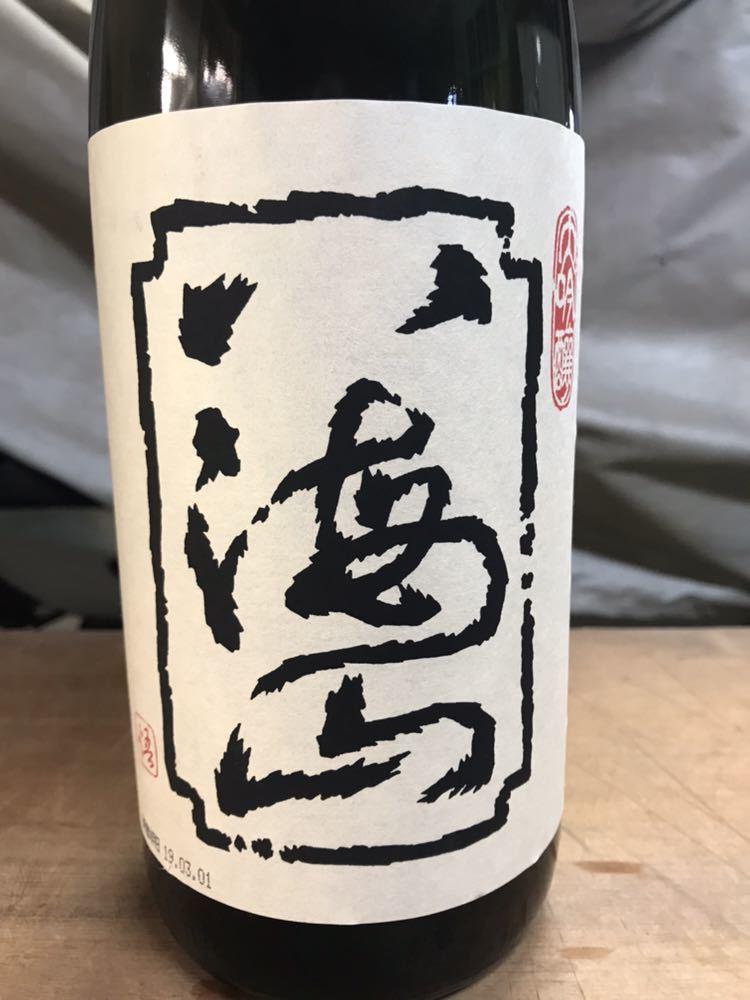 八海山 大吟醸 1800_画像3