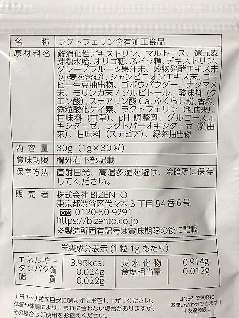 【送料無料】BREASHブレッシュ 30粒入 2袋セット_画像2