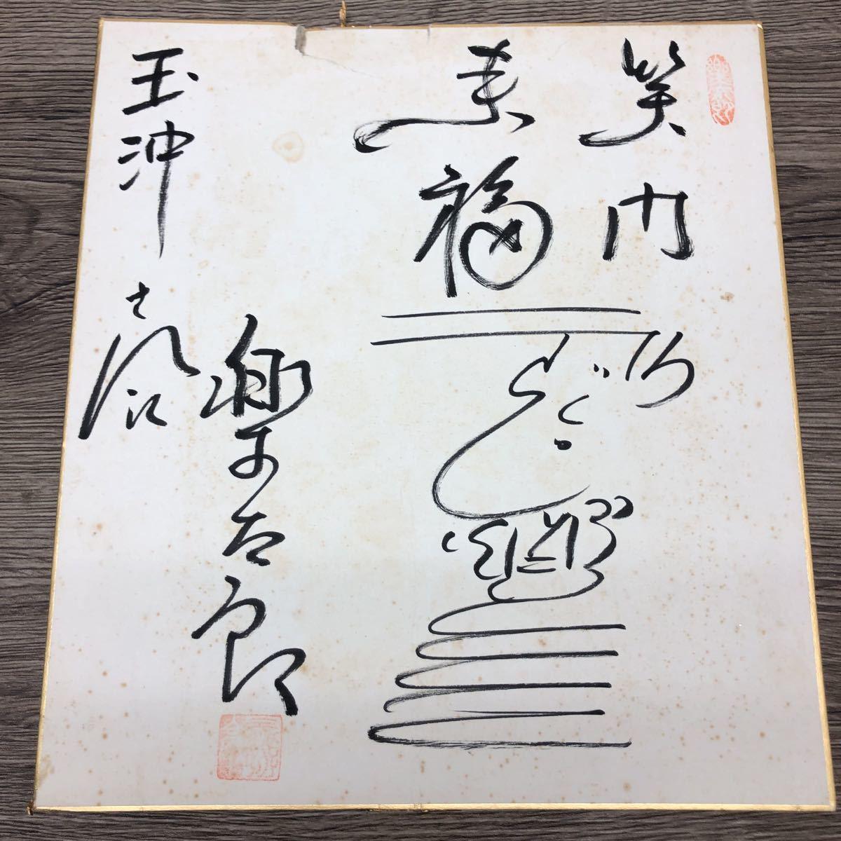 直筆サイン/薬師丸ひろ子/詳細不明/5枚【保管品】_画像5