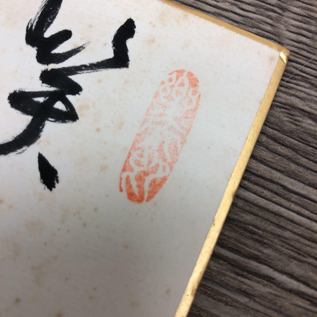 直筆サイン/薬師丸ひろ子/詳細不明/5枚【保管品】_画像7