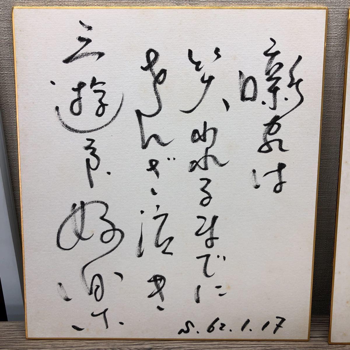 直筆サイン/薬師丸ひろ子/詳細不明/5枚【保管品】_画像2