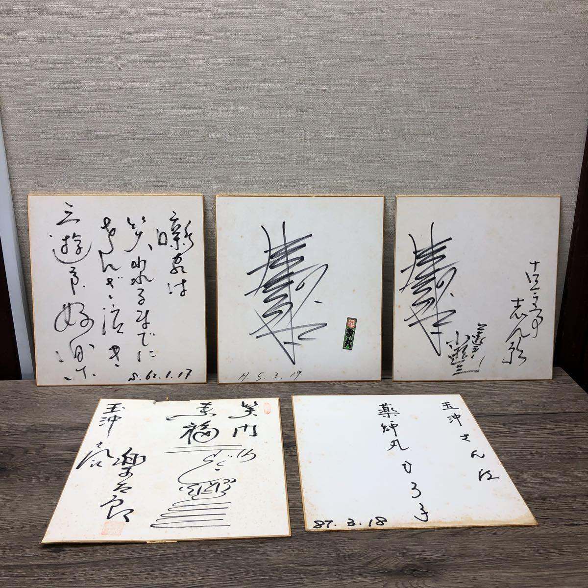 直筆サイン/薬師丸ひろ子/詳細不明/5枚【保管品】