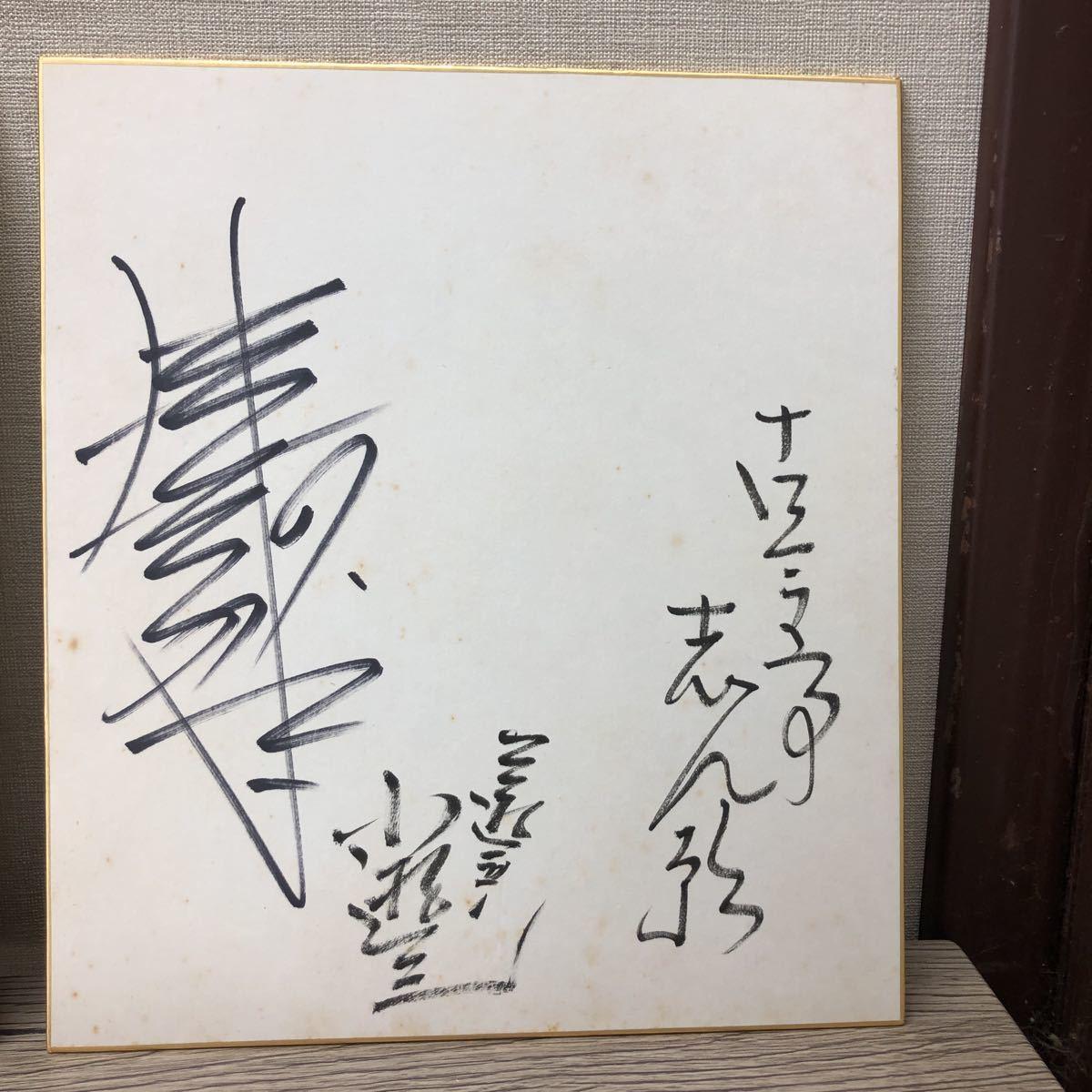 直筆サイン/薬師丸ひろ子/詳細不明/5枚【保管品】_画像4