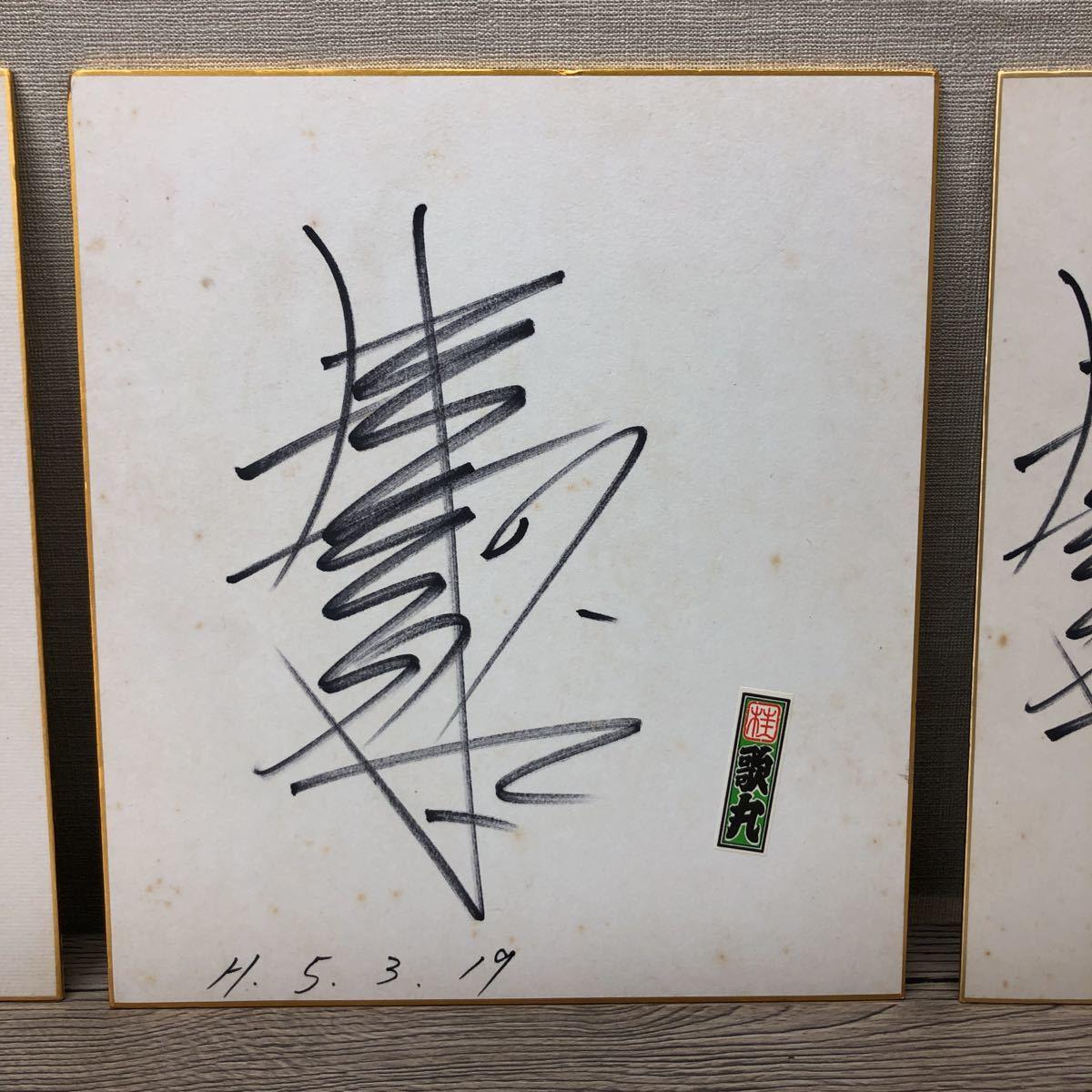 直筆サイン/薬師丸ひろ子/詳細不明/5枚【保管品】_画像3