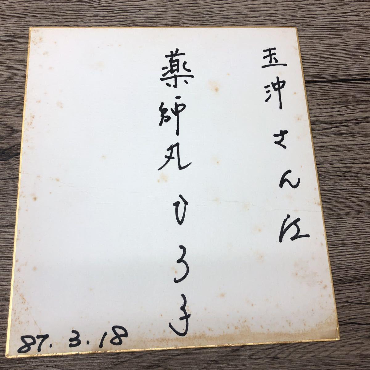 直筆サイン/薬師丸ひろ子/詳細不明/5枚【保管品】_画像6