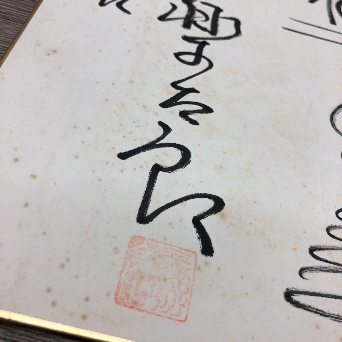 直筆サイン/薬師丸ひろ子/詳細不明/5枚【保管品】_画像8