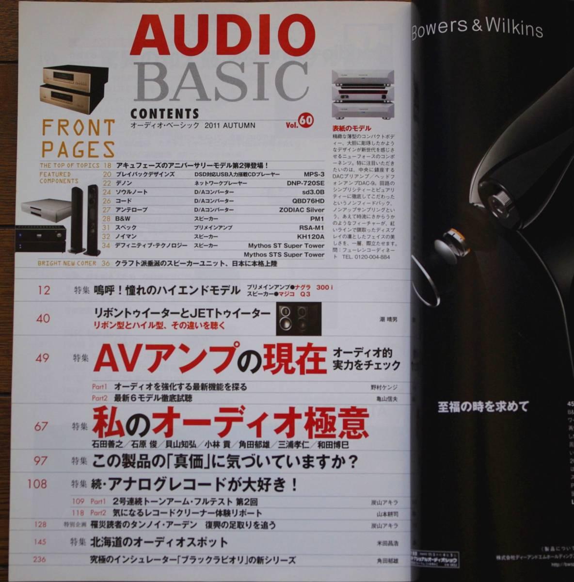【雑誌】AUDIO BASIC オーディオベーシック 2011年 10月号 VOL.60  CD付き_画像3