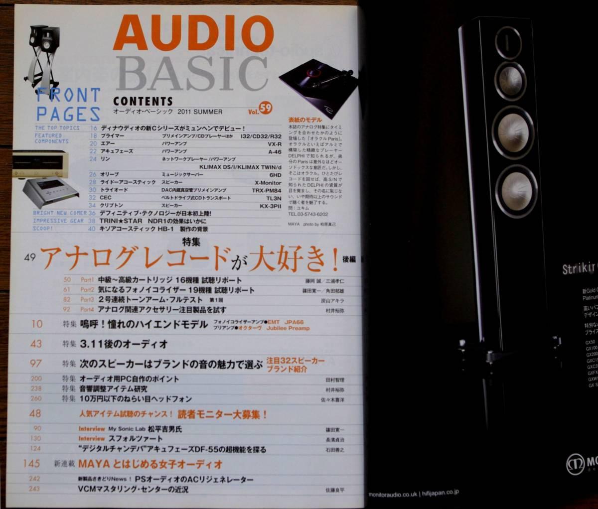 【雑誌】AUDIO BASIC オーディオベーシック 2011年 7月号 VOL.59_画像2