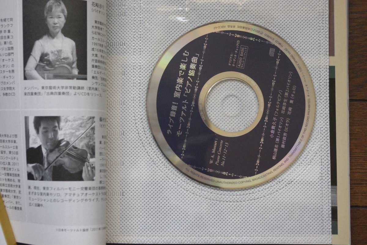 【雑誌】AUDIO BASIC オーディオベーシック 2012年 4月号 VOL.62  CD・別冊付録付き_画像2
