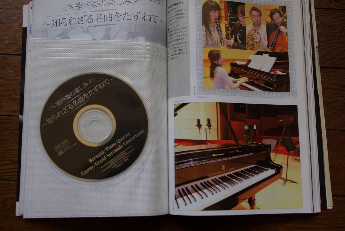 【雑誌】AUDIO BASIC オーディオベーシック 2011年 7月号 VOL.59_画像3