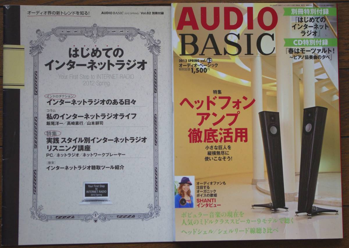 【雑誌】AUDIO BASIC オーディオベーシック 2012年 4月号 VOL.62  CD・別冊付録付き