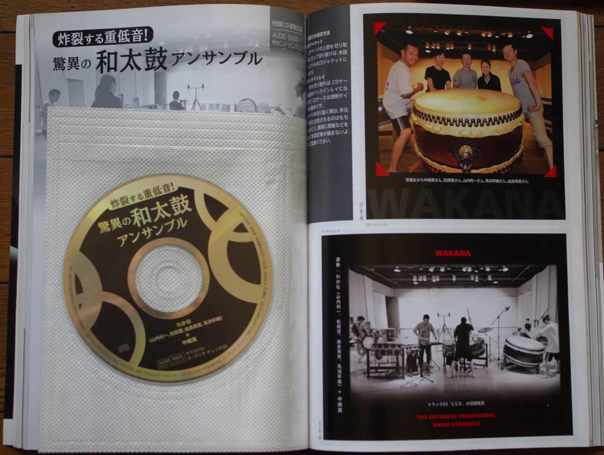 【雑誌】AUDIO BASIC オーディオベーシック 2011年 10月号 VOL.60  CD付き_画像2