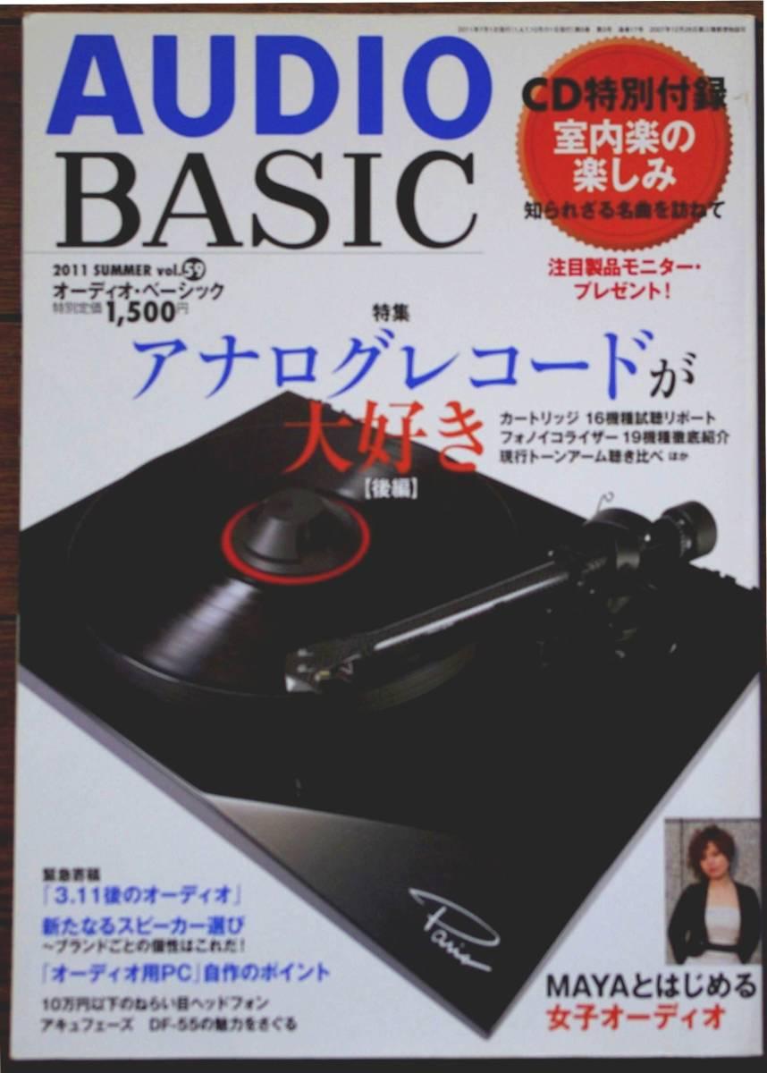 【雑誌】AUDIO BASIC オーディオベーシック 2011年 7月号 VOL.59