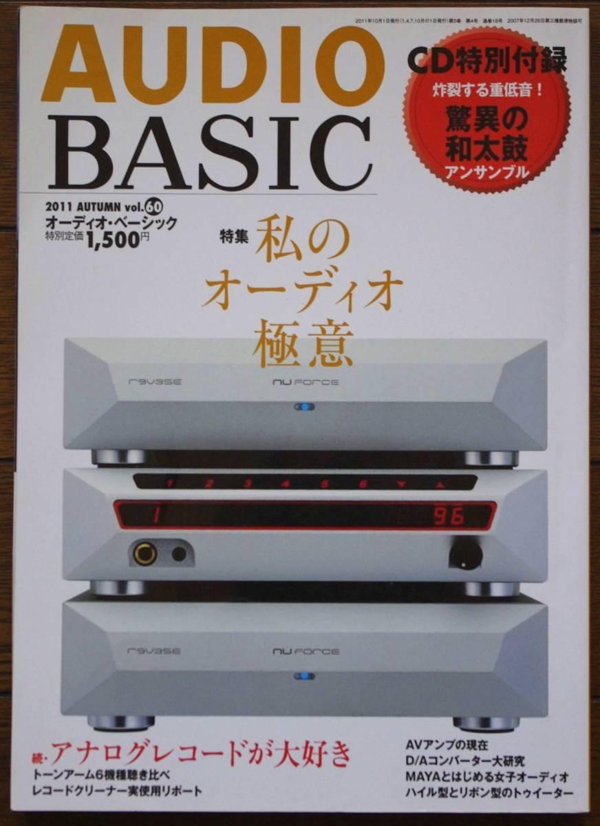 【雑誌】AUDIO BASIC オーディオベーシック 2011年 10月号 VOL.60  CD付き