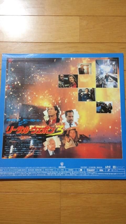LD リーサル・ウェポン3 ワイドスクリーン 中古 レーザーディスク 字幕スーパー メル・ギブソン ダニー・グローバー_画像2