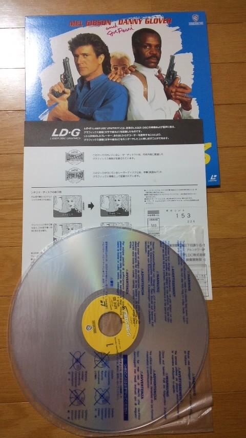 LD リーサル・ウェポン3 ワイドスクリーン 中古 レーザーディスク 字幕スーパー メル・ギブソン ダニー・グローバー_画像3