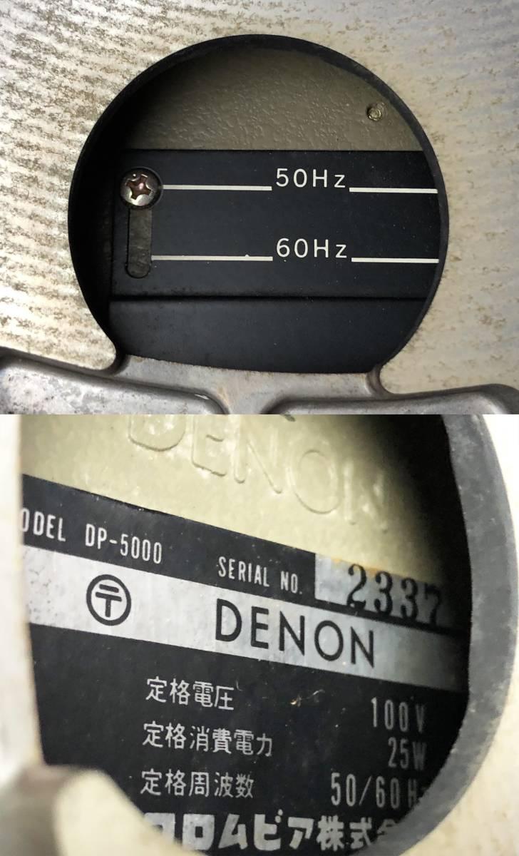 DENON / デノン DP-5000 DK-110 DA-309 ターンテーブル レコードプレーヤー_画像8