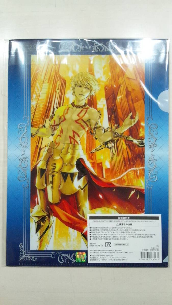 Fate/Grand Order FGOフェイト ローソンHMV限定 クリアファイルAセット3枚 新品未開封 ギルガメッシュ オジマンディアス アーラシュ ロマニ_画像3